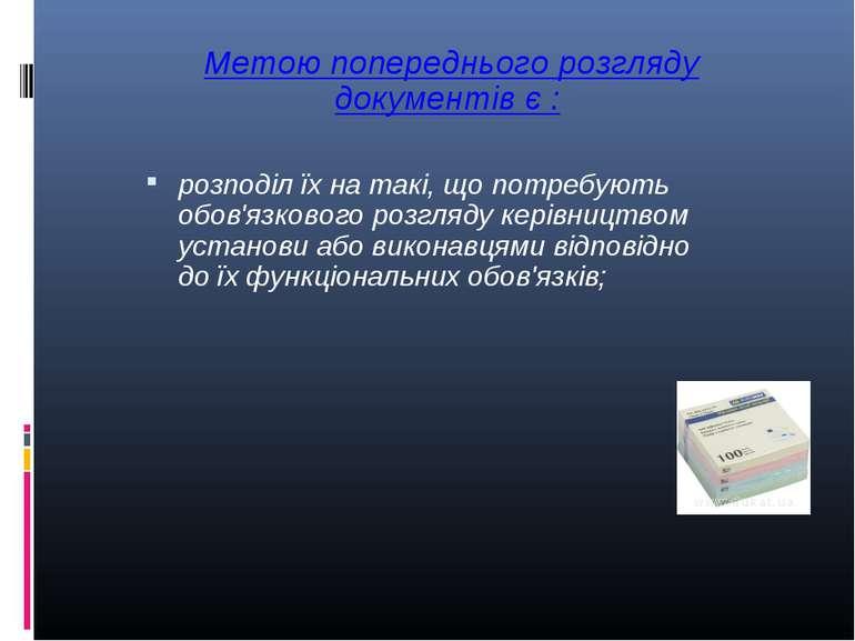 Метою попереднього розгляду документів є : розподіл їх на такі, що потребують...