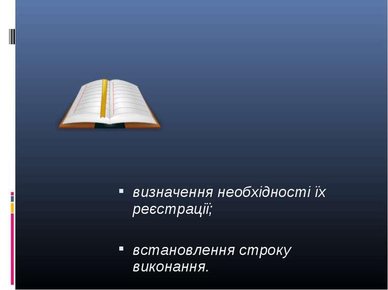 визначення необхідності їх реєстрації; встановлення строку виконання.