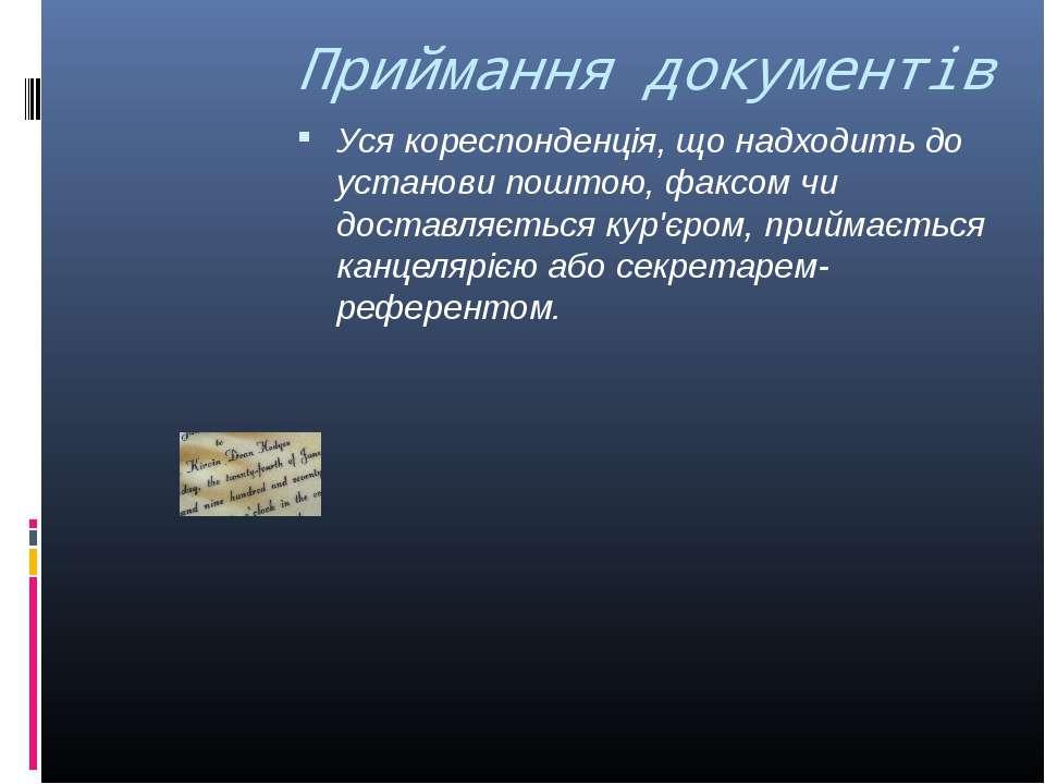 Приймання документів Уся кореспонденція, що надходить до установи поштою, фак...