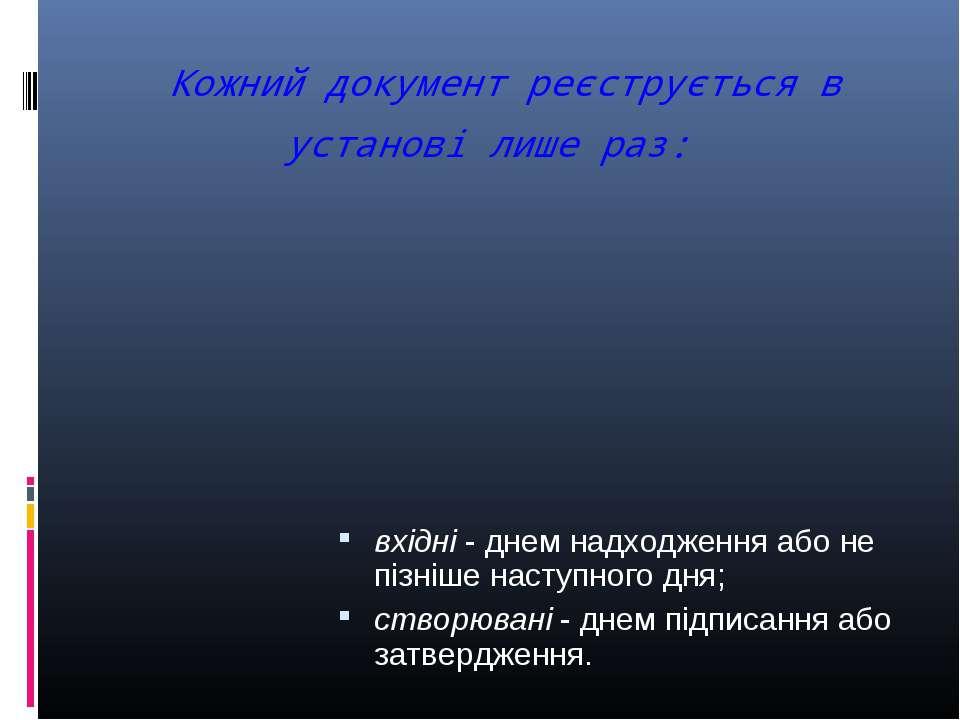 Кожний документ реєструється в установі лише раз: вхідні - днем надходження а...