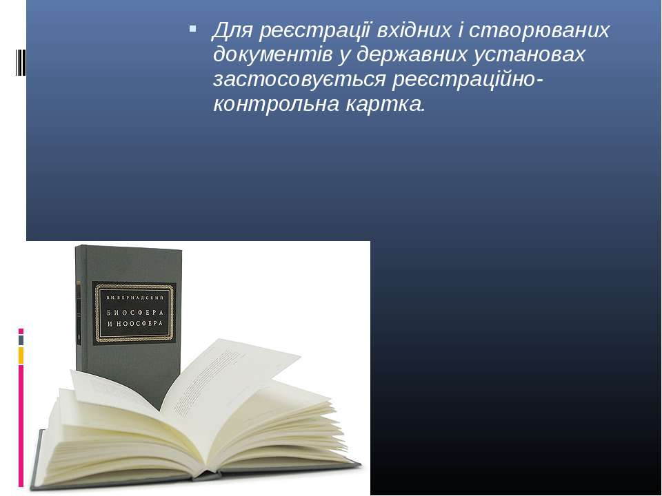Для реєстрації вхідних і створюваних документів у державних установах застосо...
