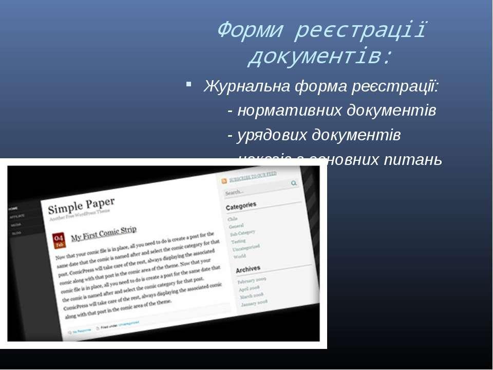 Форми реєстрації документів: Журнальна форма реєстрації: - нормативних докуме...