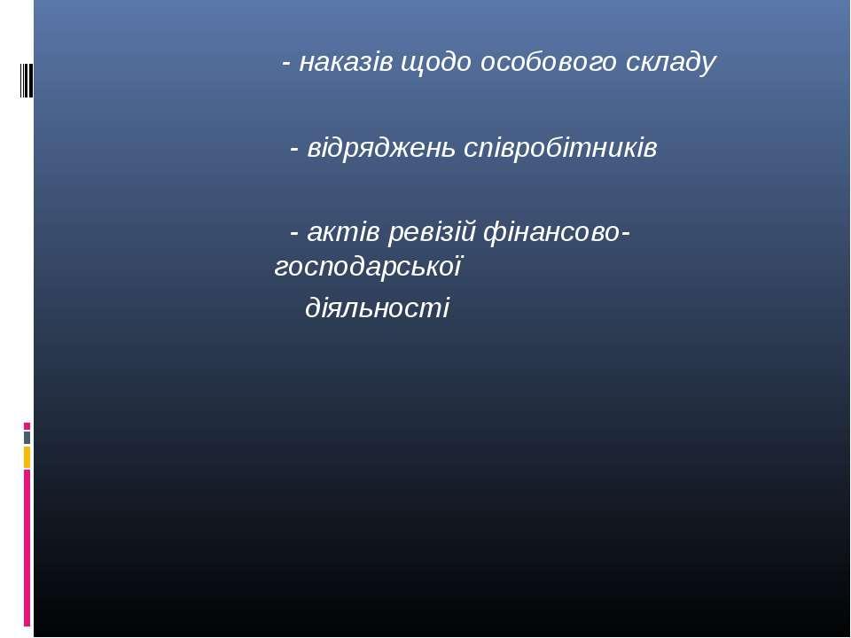 - наказів щодо особового складу - відряджень співробітників - актів ревізій ф...