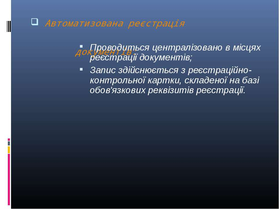 Автоматизована реєстрація документів: Проводиться централізовано в місцях реє...