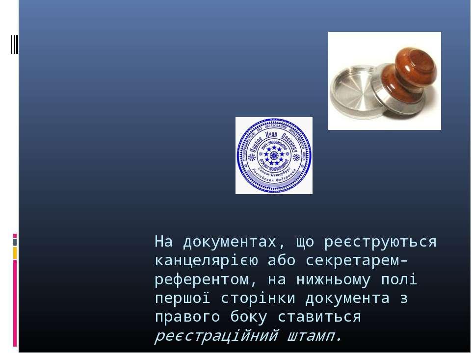 На документах, що реєструються канцелярією або секретарем-референтом, на нижн...
