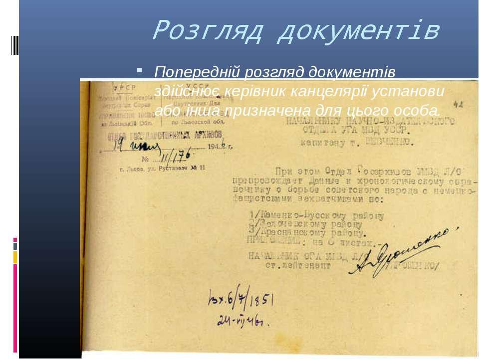 Розгляд документів Попередній розгляд документів здійснює керівник канцелярії...