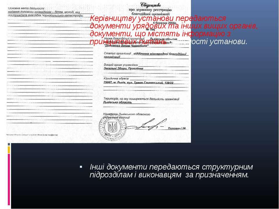 Керівництву установи передаються документи урядових та інших вищих органів, д...
