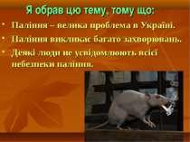 Я обрав цю тему, тому що: Паління – велика проблема в Україні. Паління виклик...
