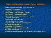 Українські приказки та прислів'я про здоров'я. Аби моя голова здорова була, т...