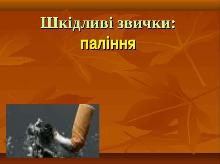 Шкідливі звички: паління