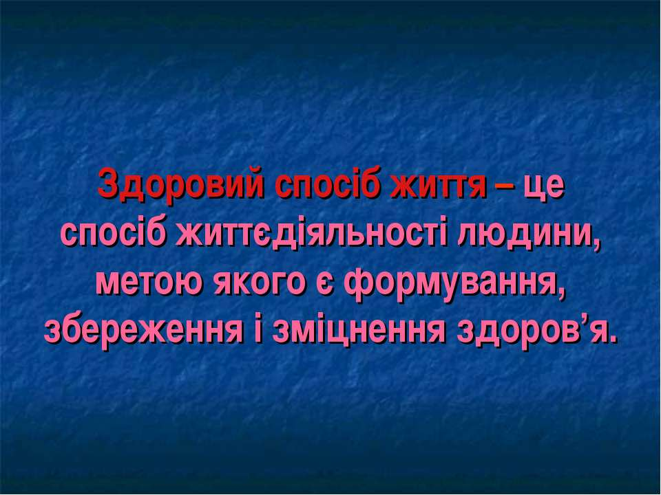 Здоровий спосіб життя – це спосіб життєдіяльності людини, метою якого є форму...