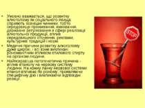 Умовно вважається, що розвитку алкоголізму як соціального явища сприяють зовн...