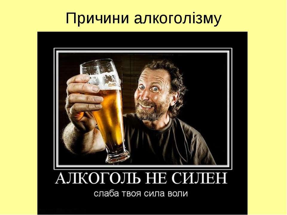 Открытки о вреде алкоголя