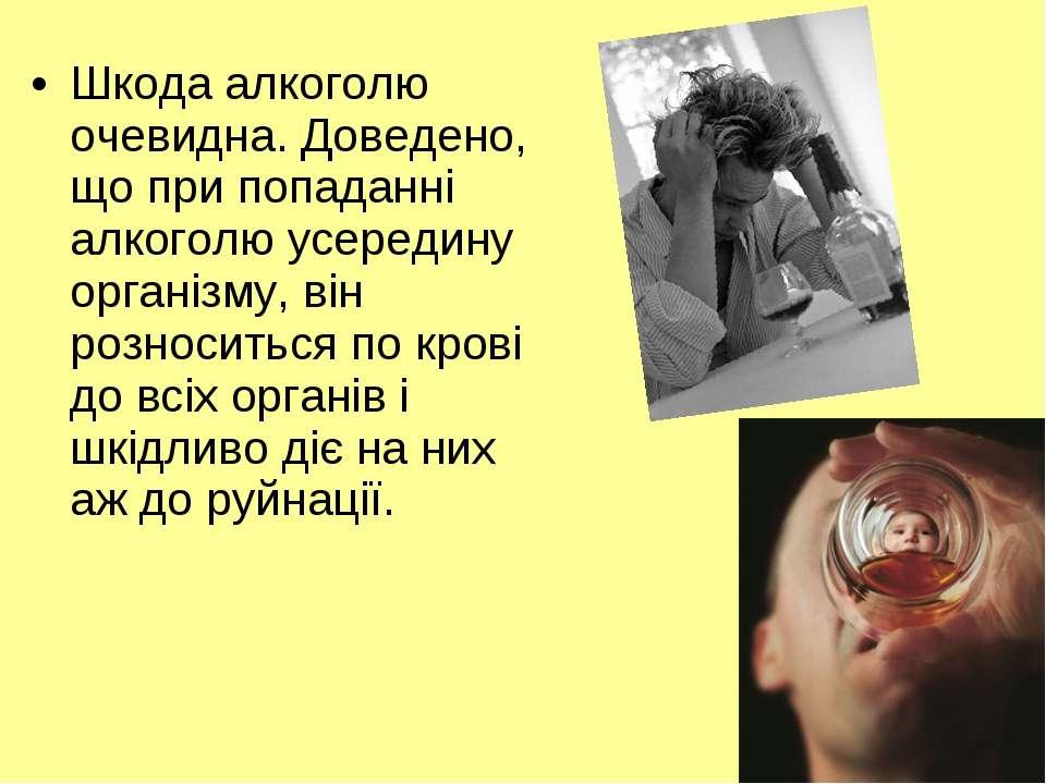 Шкода алкоголю очевидна. Доведено, що при попаданні алкоголю усередину органі...