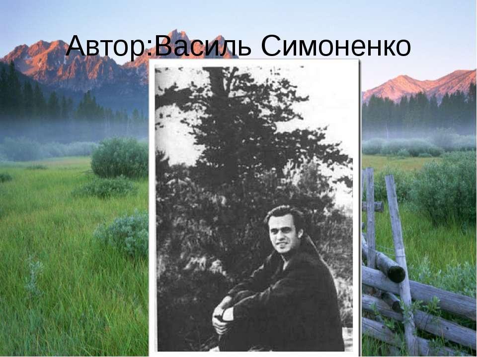 Автор:Василь Симоненко