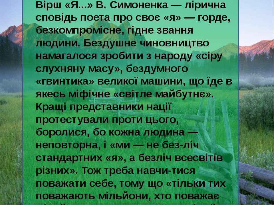 Вірш «Я...» В. Симоненка — лірична сповідь поета про своє «я» — горде, безком...