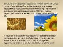 Сільське господарство Черкаської області займає 3 місце серед областей Україн...