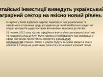 6 серпня у Києві відбулися чергові переговори між українською та китайською с...