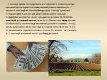 У ринкових умовах господарювання для підприємств аграрного сектору економіки ...