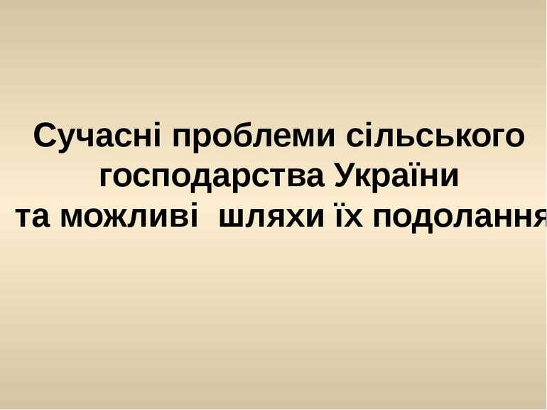 Сучасні проблеми сільського господарства України та можливі шляхи їх подолання