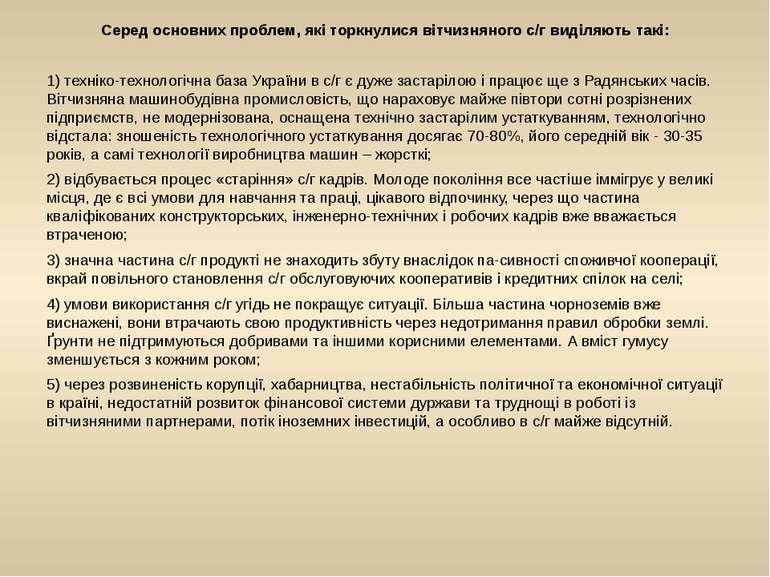 Серед основних проблем, які торкнулися вітчизняного с/г виділяють такі: 1) те...