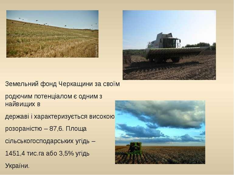 Земельний фонд Черкащини за своїм родючим потенціалом є одним з найвищих в де...