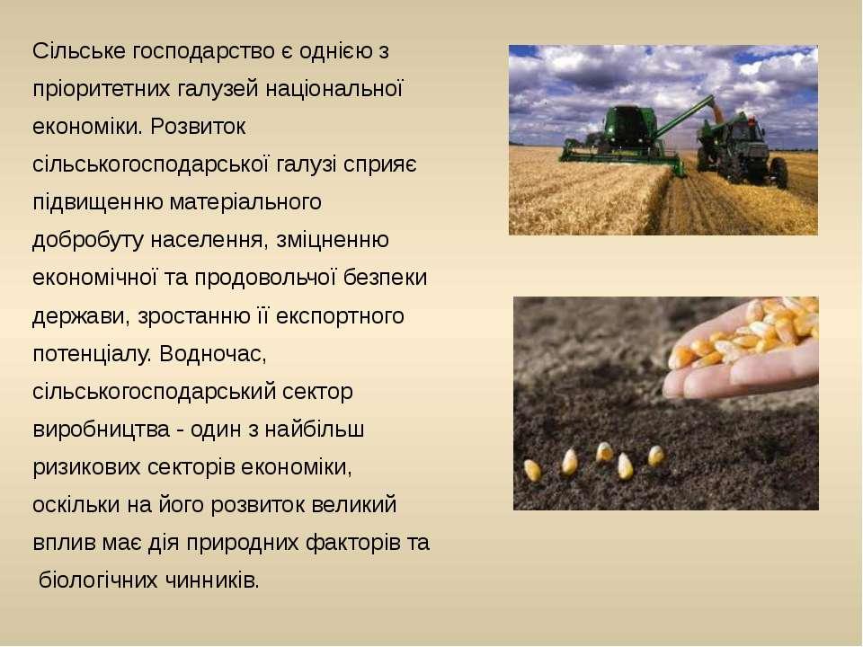 Сільське господарство є однією з пріоритетних галузей національної економіки....