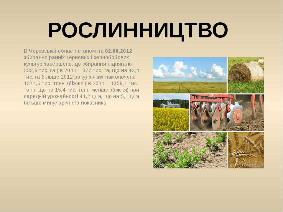 В Черкаській області станом на 02.08.2012 збирання ранніх зернових і зернобоб...