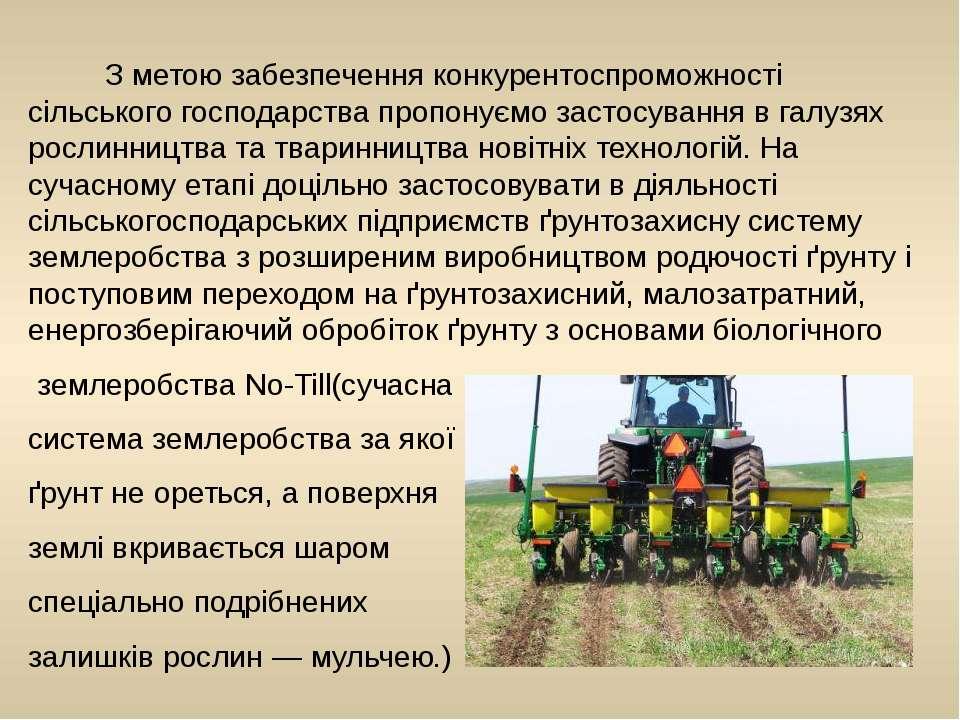 З метою забезпечення конкурентоспроможності сільського господарства пропонуєм...