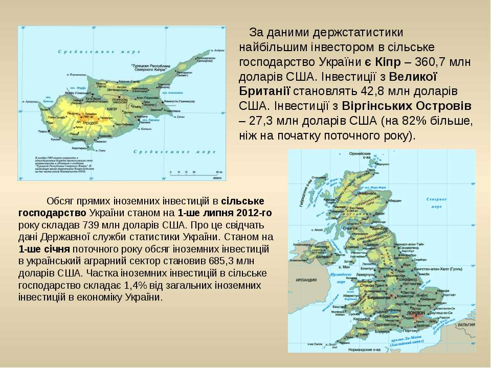 Обсяг прямих іноземних інвестицій всільське господарствоУкраїни станом на 1...