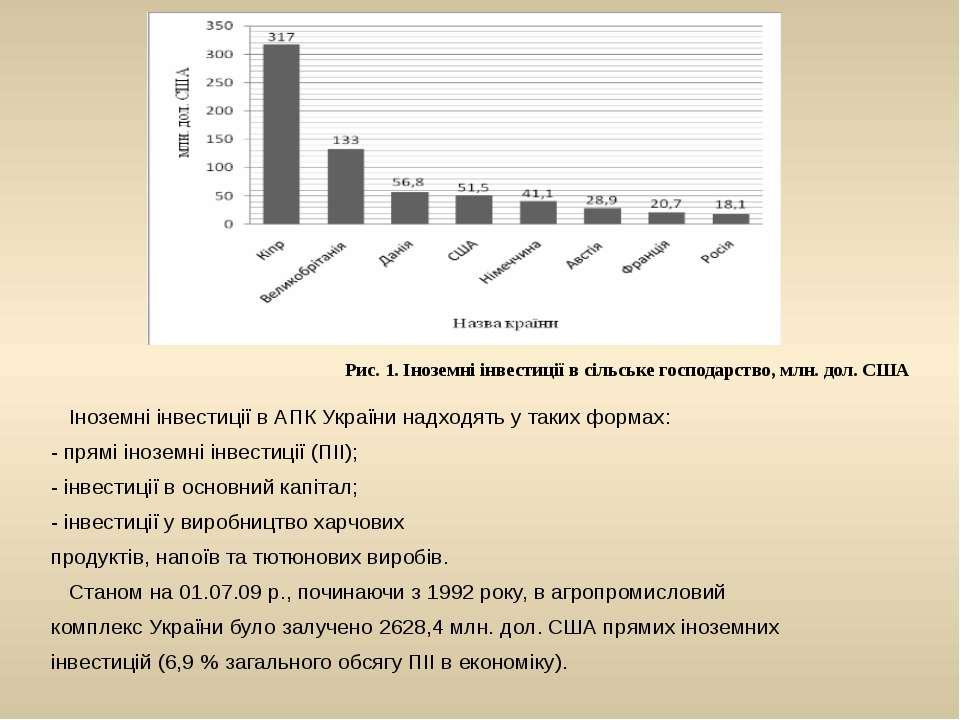 Іноземні інвестиції в АПК України надходять у таких формах: - прямі іноземні ...
