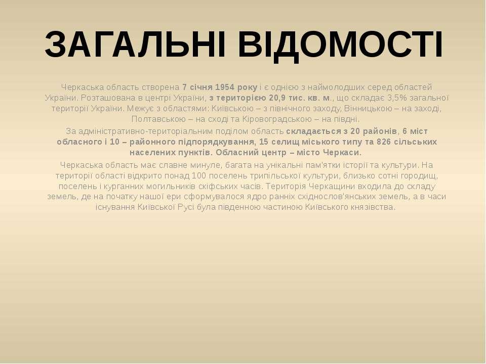 Черкаська область створена 7 січня 1954 року і є однією з наймолодших серед о...
