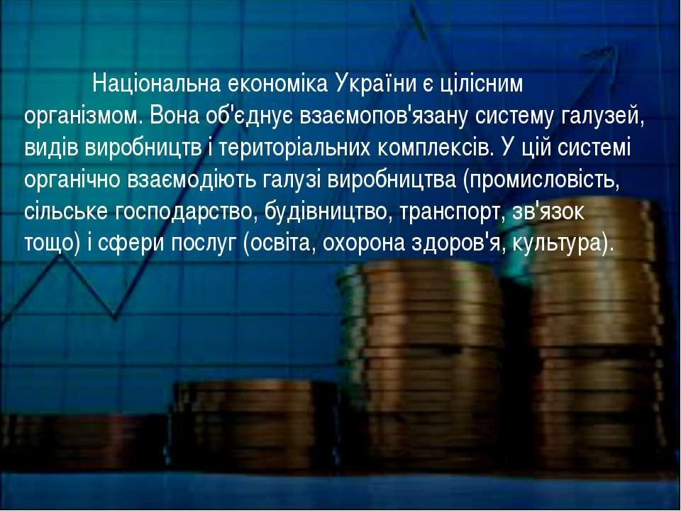 Національна економіка України є цілісним організмом. Вона об'єднує взаємопов'...