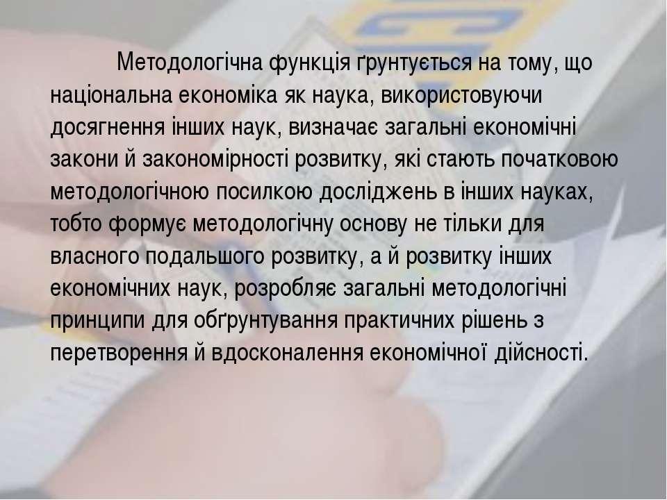 Методологічна функція ґрунтується на тому, що національна економіка як наука,...