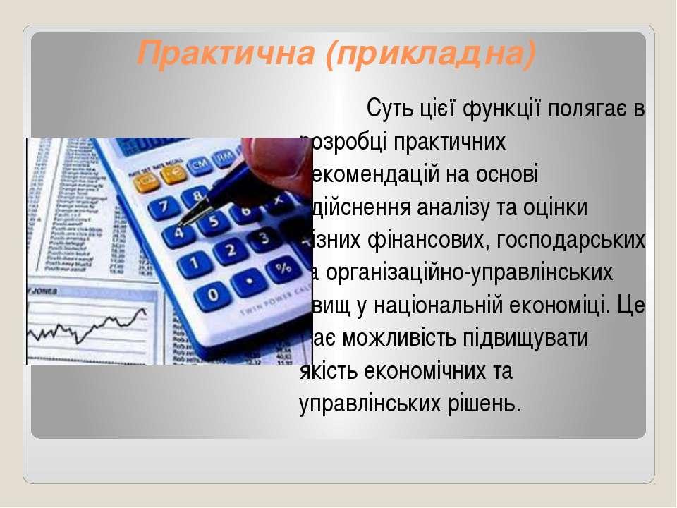 Практична (прикладна) Суть цієї функції полягає в розробці практичних рекомен...