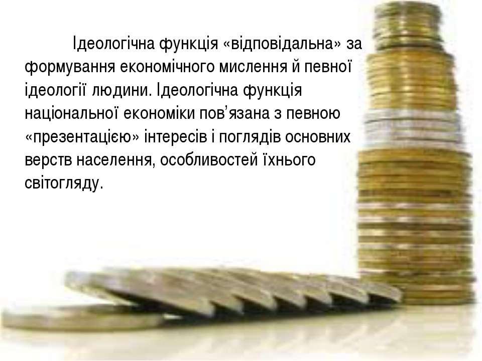 Ідеологічна функція «відповідальна» за формування економічного мислення й пев...