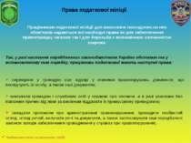 Права податкової міліції Працівникам податкової міліції для виконання покладе...