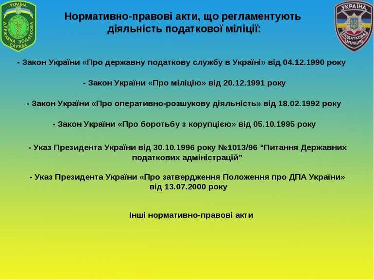 Нормативно-правові акти, що регламентують діяльність податкової міліції: - За...