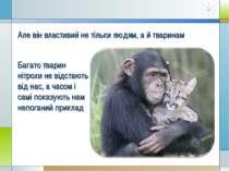 Але він властивий не тільки людям, а й тваринам Багато тварин нітрохи не відс...