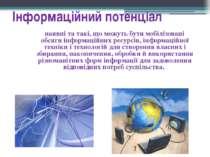 Інформаційний потенціал наявні та такі, що можуть бути мобілізовані обсяги ін...