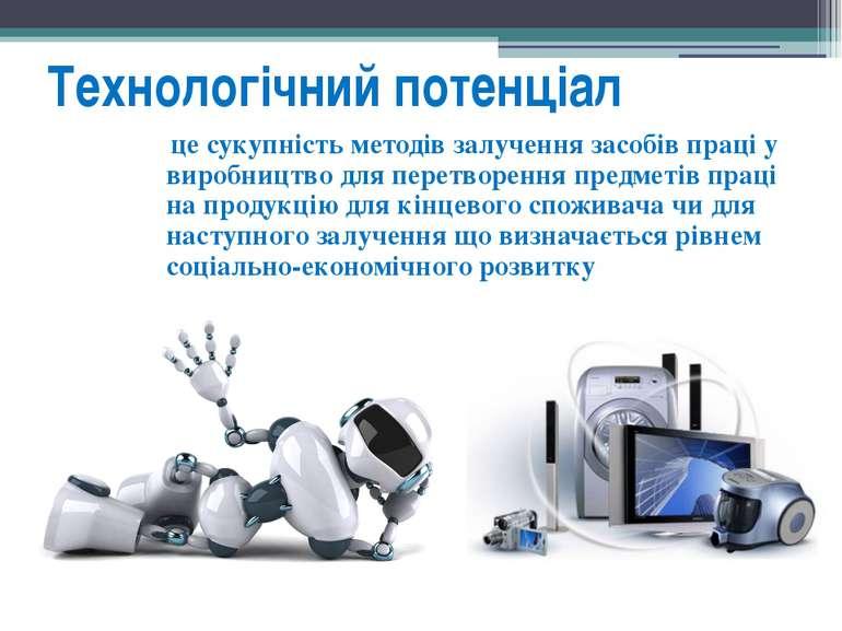 Технологічний потенціал це сукупність методів залучення засобів праці у вироб...