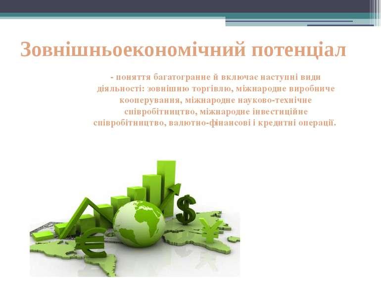 Зовнішньоекономічний потенціал - поняття багатогранне й включає наступні види...