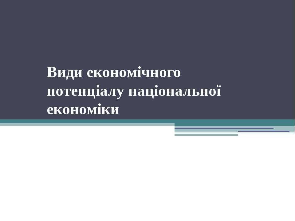 Види економічного потенціалу національної економіки
