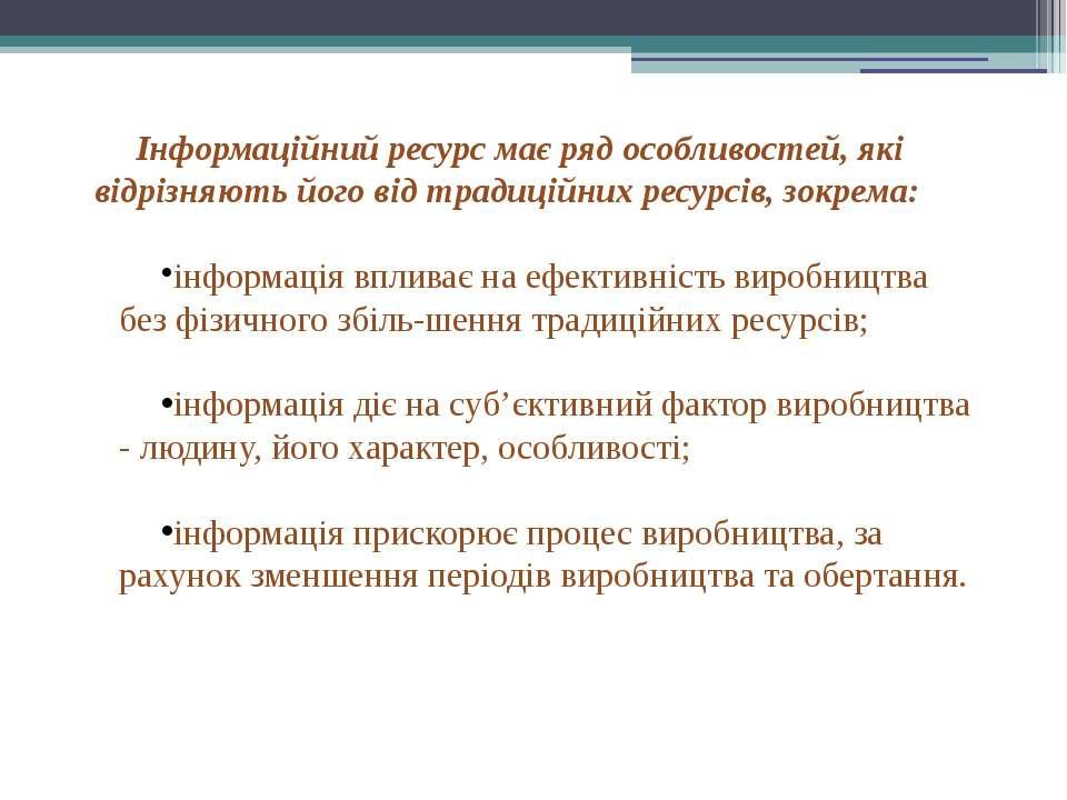 Інформаційний ресурс має ряд особливостей, які відрізняють його від традиційн...