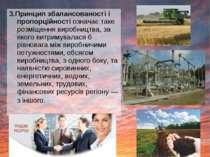 3.Принцип збалансованості і пропорційності означає таке розміщення виробництв...