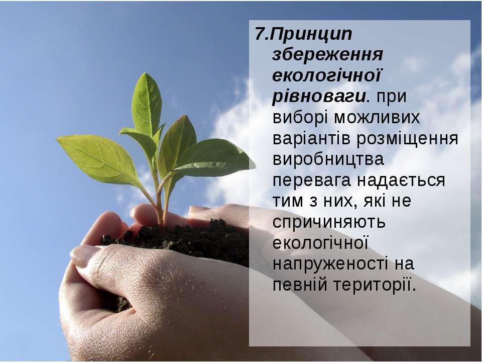 7.Принцип збереження екологічної рівноваги. при виборі можливих варіантів роз...