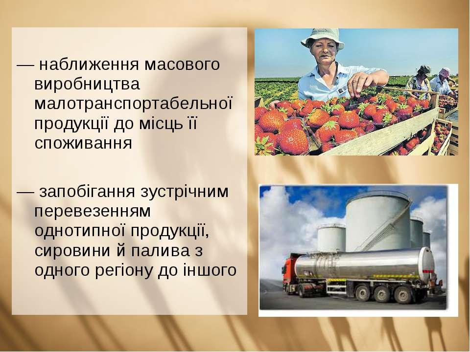 — наближення масового виробництва малотранспортабельної продукції до місць її...