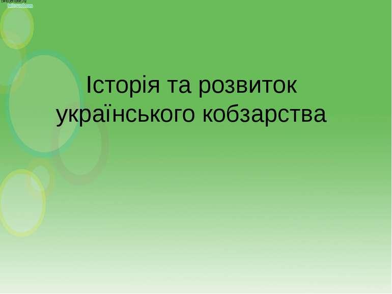 Історія та розвиток українського кобзарства