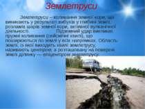 Землетруси – коливання земної кори, що виникають у результаті вибухів у глиби...