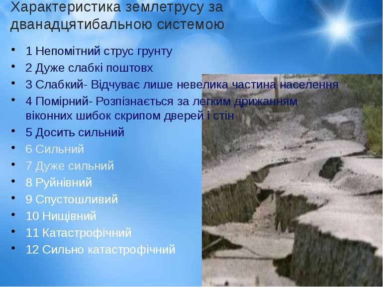 Характеристика землетрусу за дванадцятибальною системою 1 Непомітний струс гр...